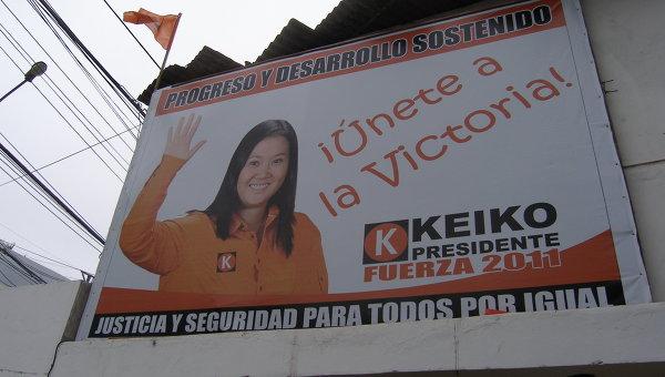 В Перу Кейко Фухимори признала свое поражение на президентских выборах