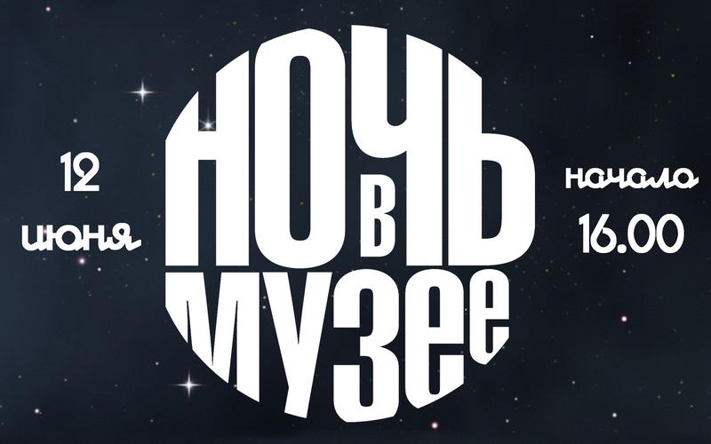 В День России Брянский краеведческий музей приглашает наночные экскурсии
