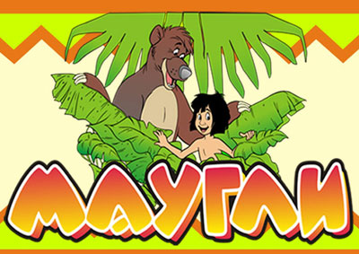 Маугли