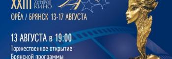 XVIII Международный фестиваль актеров кино
