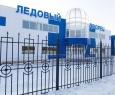 Ледовый дворец-1
