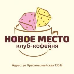 НОВОЕ МЕСТО, клуб-кофейня