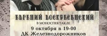 Гоголь против Гоголя | 9 октября 2016