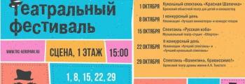 Театральный фестиваль в АЭРО ПАРКе