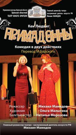 Афиша театров на 30 января