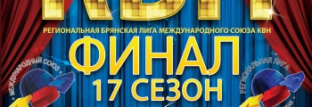 КВН | Финал 17 сезона (2016)
