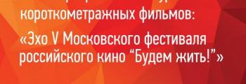 Эхо V кинофестиваля «Будем жить!»