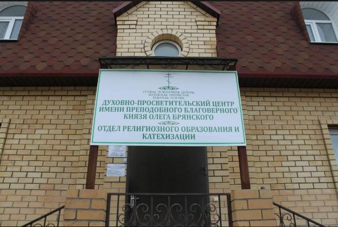 Духовно-просветительский центр имени преподобного благоверного князя Олега Брянского