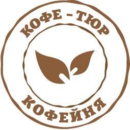 Кофе-Тюр