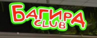Багира club