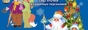 Новогоднее представление с Дедом Морозом и Снегурочкой