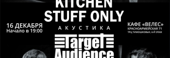 Kitchen Stuff Only &Target Audience | 16 декабря 2016