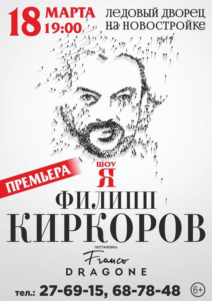 Киркоров концерт 2017 афиша купить билет в малый театр на всякого мудреца довольно простоты