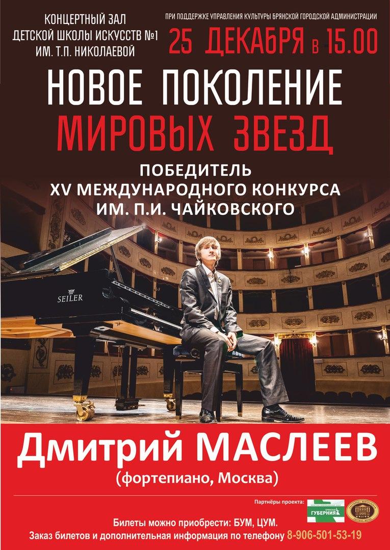билет на концерт в брянске бум