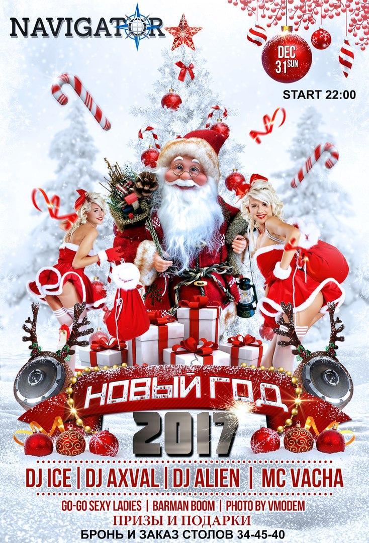 Ночные клубы для нового года свингер клуб вечеринки москва
