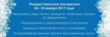 РОЖДЕСТВЕНСКИЕ ПОСИДЕЛКИ 2017