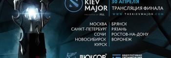DOTA2: ФИНАЛ KIEV MAJOR