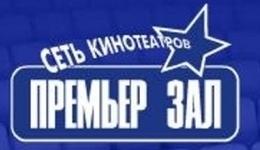 Премьер Зал ГРАНАТ