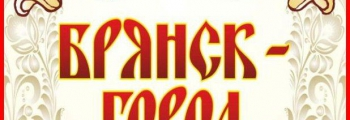 Брянск – город мастеров