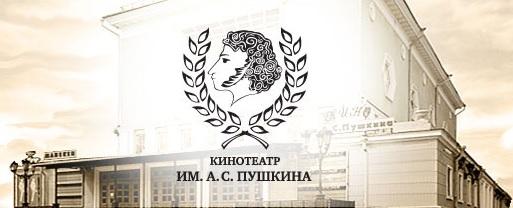 Кинотеатр им. А.С. Пушкина