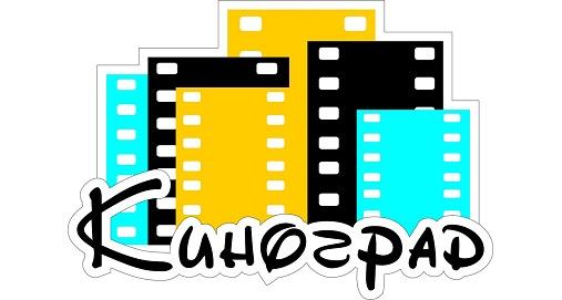 Киноград