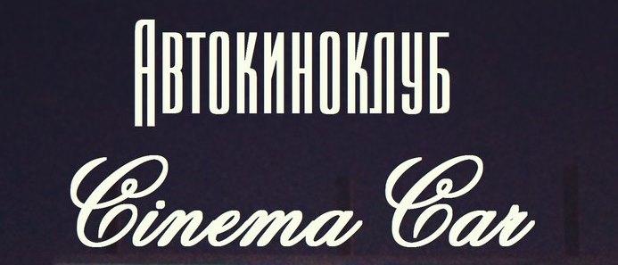 Cinema car