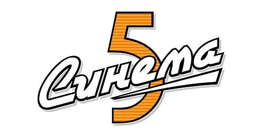 Синема 5