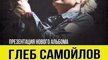 Глеб Самойлов & the Matrixx