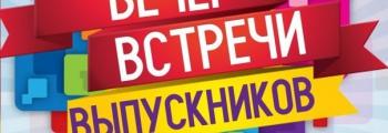 ДЕНЬ ВСТРЕЧИ ВЫПУСКНИКОВ | Августин