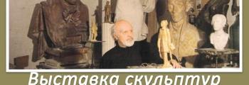 Выставка скульптур А.И. Кобилинца