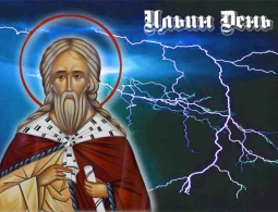 2 августа - Ильин день. Приметы и обычаи