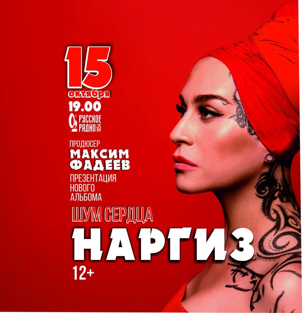 15 октября концерт наргиз в барнауле