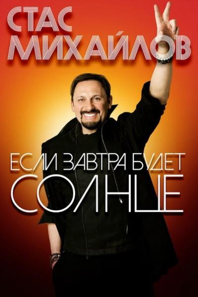 Концерт филиппа киркорова в томске билеты билеты в театр по студенческому москва
