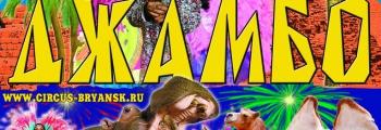 ДЖАМБО | Цирк