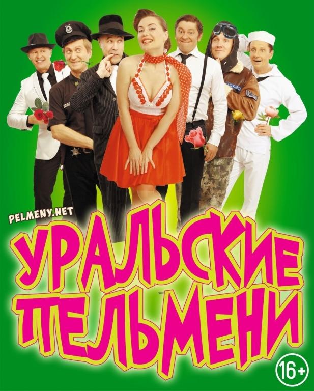 Шоу уральские пельмени билеты на концерт 2017 заказать билеты мурманск в кино