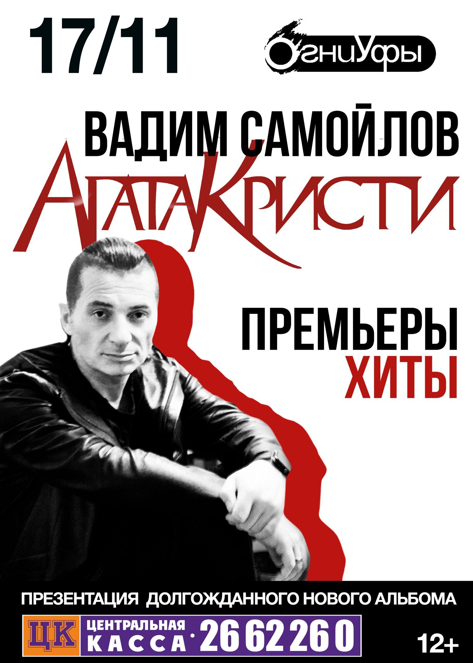 Афиша уфа концерты 2017 огни уфы билеты на концерт resonance