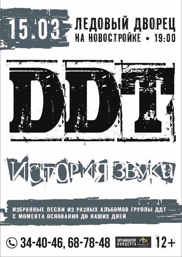 Концерты ддт в спб 2017 афиша афиши театра секрет тольятти