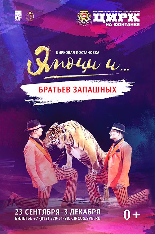 Билеты на шоу запашных спб иваново афиши кино