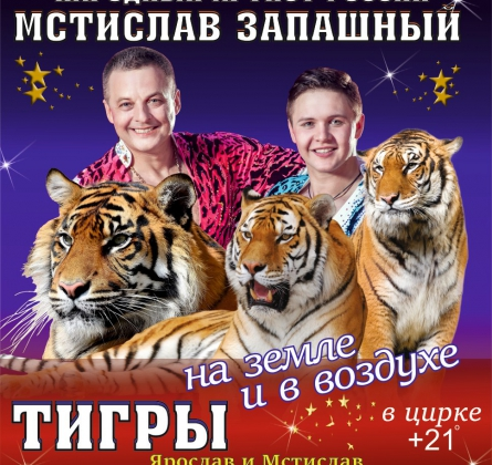Великий Русский ЦИРК | Мстислав Запашный
