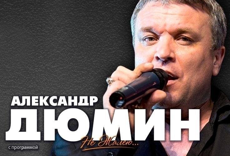 Афиша концерт дюмина театр драмы нижний новгород афиша февраль