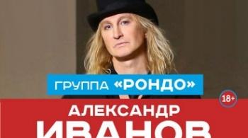 Александр Иванов и группа РОНДО