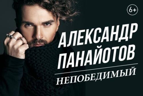 Панайотов концерты 2017 афиша театр оперы и балета челябинск официальный сайт афиша на ноябрь 2016