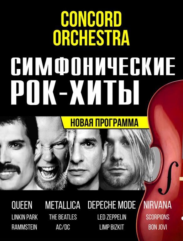 Билеты на рок концерты екатеринбург афиша кинотеатр кино сити новосибирск