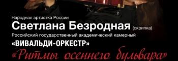 С. Безродная и