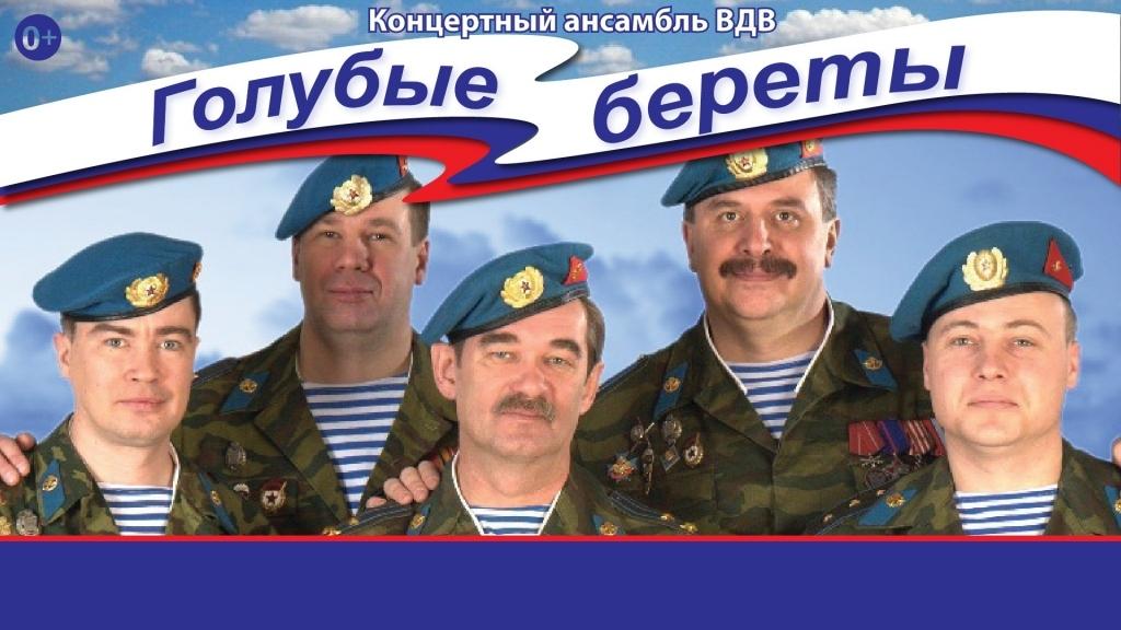 Голубые береты билет на концерт афиша кино в вери велли пермь