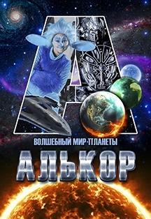 Волшебный мир планеты Алькор