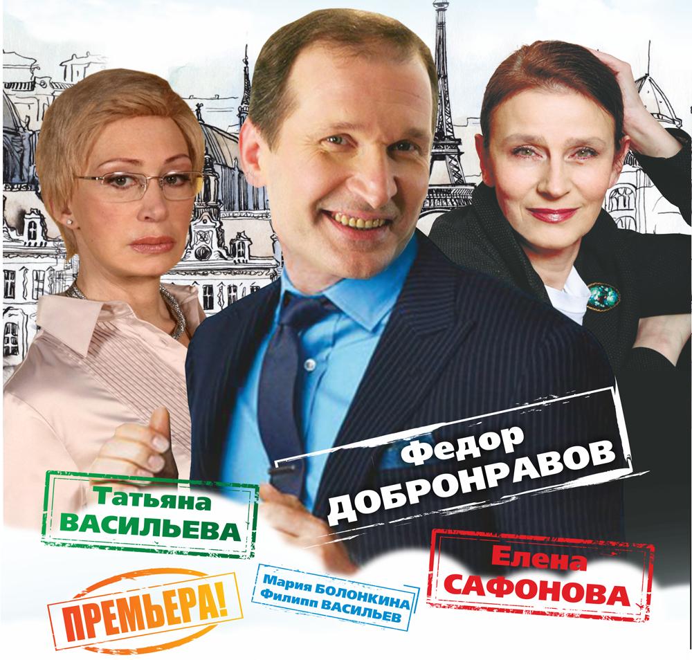Билеты в театр с федором добронравовым 17 апреля театр афиша