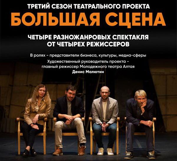 Молодежный театр алтая барнаул купить билет дешевые билеты в кино в москве сегодня