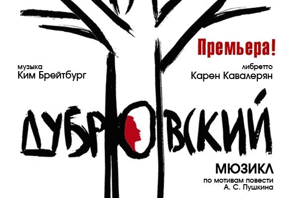 билеты мужской род единственное число театр станиславского
