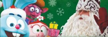 Дед Мороз и Смешарики